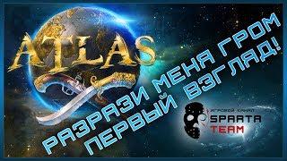 Игра ATLAS, первый взгляд и обзор - игра атлас! Смотри описание!