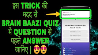 2018 || WIN BRAIN BAAZI QUIZ 100% WITH PROOF BEST EVER TRICK || TECHIPEDIA || EARN PAYTM CASH ||