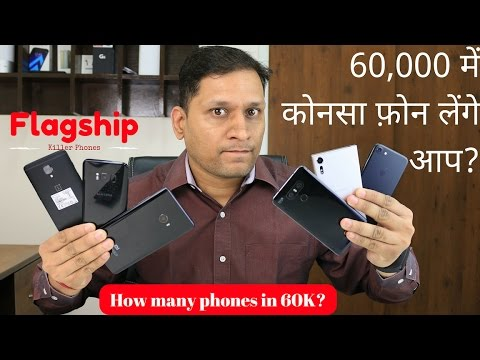 Which is your Flagship Killer phone in 2017 ?