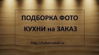 Кухни на заказ в Дзержинске фото подборка(, 2015-07-15T09:23:34.000Z)
