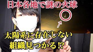 【前兆⁉】日本各地で目撃相次ぐ謎の火球!エジプトでは太陽系内には存在しない組織の隕石が見つかる!【都市伝説】 火球 検索動画 13