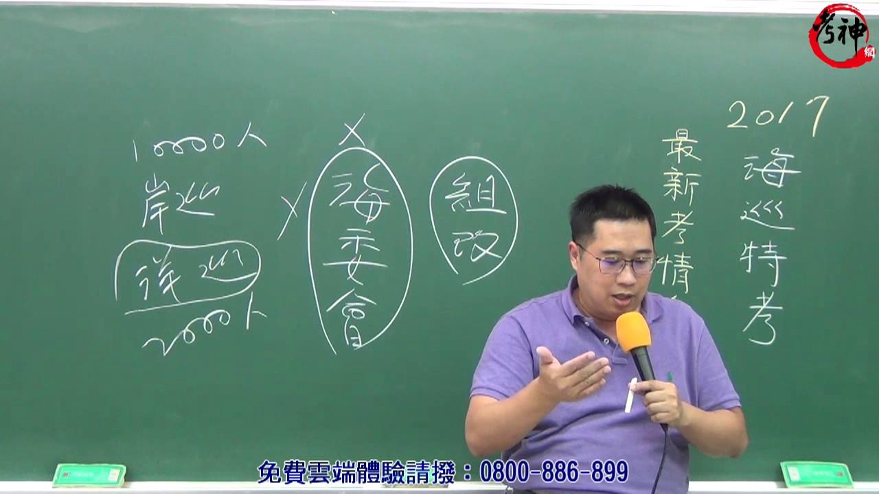 106海巡特考最新考情分析(盧顧問)【元碩/全錄@考神網】 - YouTube