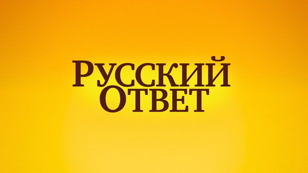 Русский ответ: Ось Москва-Тегеран
