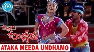 Ataka Meeda Undhamo Song - Allari Bullodu Movie  - Trisha | Nithin | Rathi | M M Keeravani