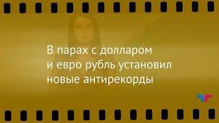 Долларом, гривной, евро... + English Subtitles