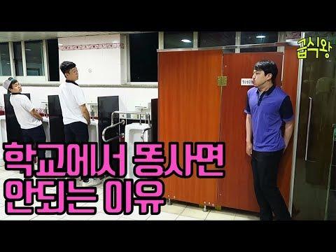 학교에서 똥싸면 안되는 이유( 화장실 유형) feat. 김구라