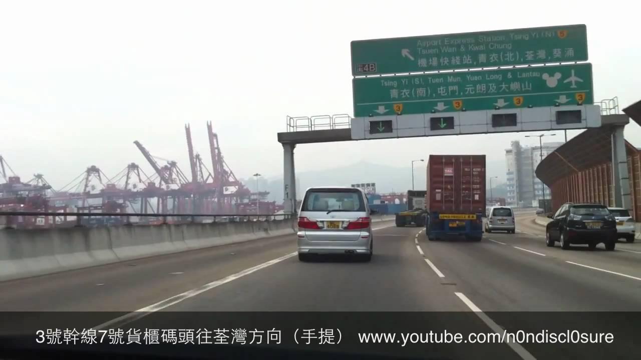 3號幹線 7號碼頭 往 荃灣 (手提) (13-DEC-2010) - YouTube