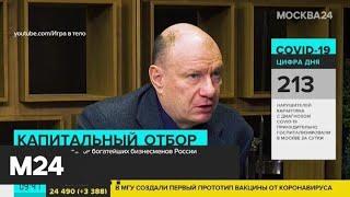 Forbes обновил список богатейших бизнесменов России - Москва 24