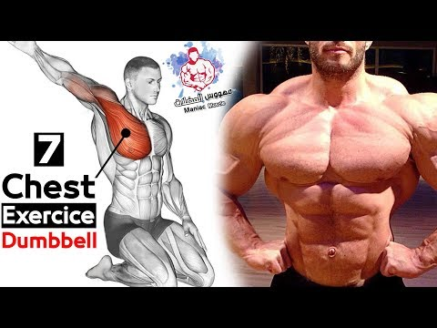 DUMBBELL Chest Exercises Workouts - Massive