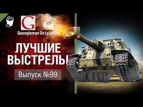 Игры танки онлайн igryprotankiru