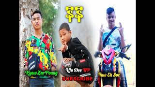Karen Hip Hop song 2019 (Now Now) by Kyaw Lar Poung Klay & Klo Dee NP & Taw Eh Soe