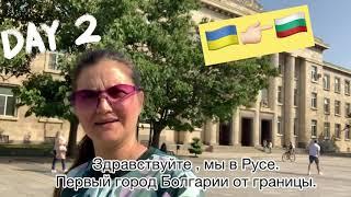 В Болгарию из Украины на машине  2020- Как пересечь границу  / Украина 🇺🇦 Румыния 🇷🇴 Болгария 🇧🇬/