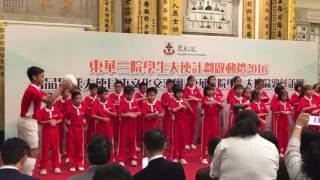 東華三院有品足球大使日本文化交流團啟動禮