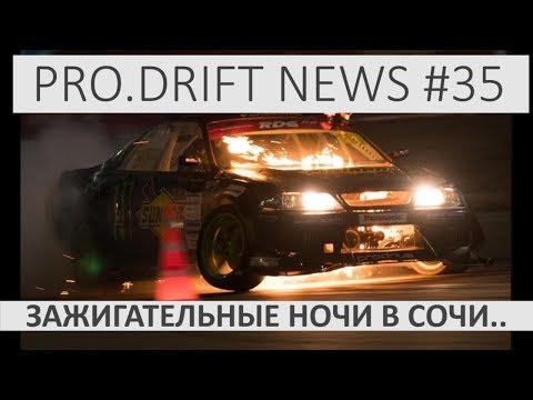 ОГНЕННЫЕ НОЧИ В СОЧИ - PRO DRIFT NEWS   DRIFT NEWS #35