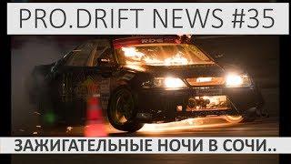 ОГНЕННЫЕ НОЧИ В СОЧИ - PRO DRIFT NEWS | DRIFT NEWS #35