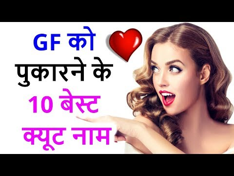 10 Cute Names For Gf | Gf Ko Kis Naam Se Bulaye | Nicknames For Girlfriend