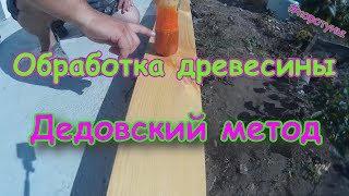 видео Обработка древесины.