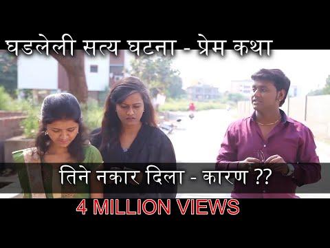 एक अधुरी प्रेम कथा - Award Winning Marathi short film