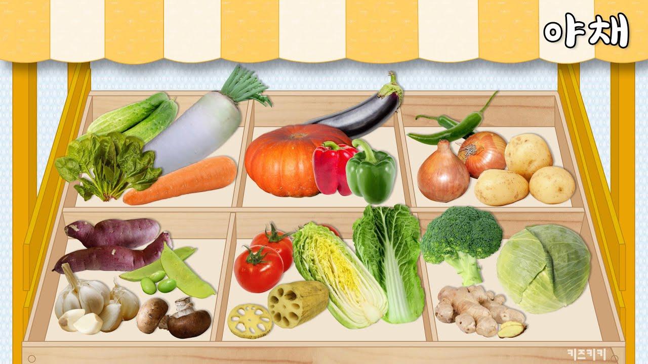 재미있는 한글 [야채] 야채 이름 익히기★ Learn Korean vegetables ★   어린이한글학습   야채 단어 korean hangul learning