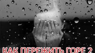Как пережить горе: советы психолога. Видео 2(По всем вопросам обращайтесь: http://tronenko.ru/help Как пережить горе: советы психолога Видео 2 Содержание: 00:30 Прим..., 2015-11-09T12:07:26.000Z)