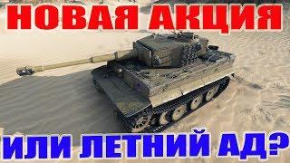 "Новый Прем Танк НАХАЛЯВУ ""Охота на Тигра"""