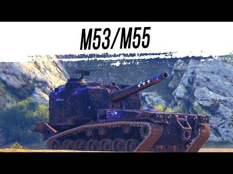 Вечер М53/М55