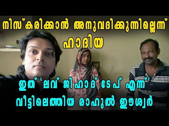 മുസ്ലിമായി ജീവിക്കണമെന്ന് ഹാദിയ, ലവ് ജിഹാദെന്ന് രാഹുല് ഈശ്വര്  Oneindia Malayalam