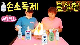 손소독제 불 실험