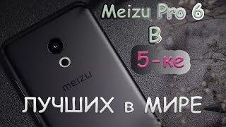 Meizu Pro 6 - убийца iPhone?