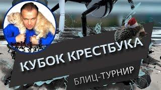 Сергей Шипов играет в блиц! Кубок Крестбука 9.10.2016
