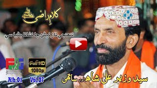 Video Syed Wazir Ali Shah | Tuhnji Naz Nenan Ja Nishana | Hazrat Baba Razi Saeen (r.a) download MP3, 3GP, MP4, WEBM, AVI, FLV Juli 2018