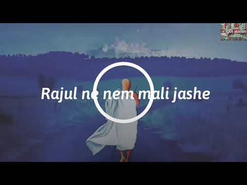 Rajul ne nem Mali jashe | with lyrics | Jin stavan