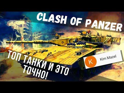 Clash Of Panzer | Я в ШОКЕ | Рекомендация от Kim Mazel😲😱