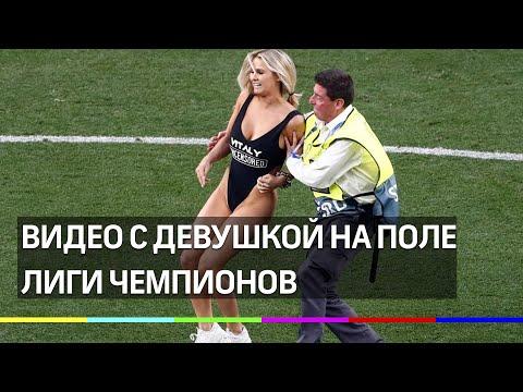 Полуголая модель выбежала на поле финала Лиги чемпионов