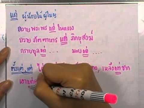 ormThaiม.ต้น ,ตอน08 : หลักภาษา--ชนิดของคำ 2