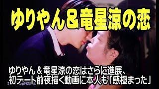 ゆりやん&竜星涼の恋はさらに進展、初デート前夜描く動画に本人も「感...