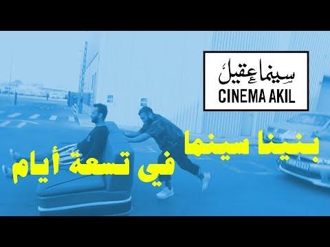 بنينا سينما في تسعة أيام   | We Built a Cinema in 9 days