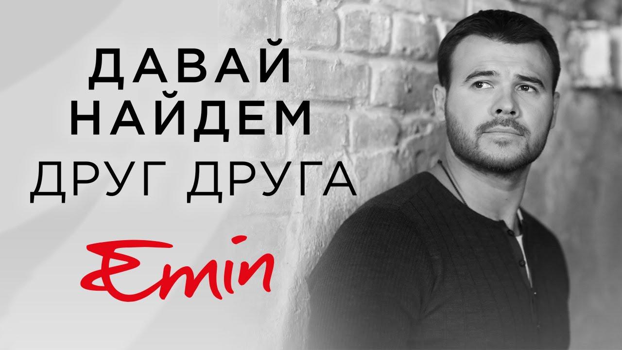 Emin - Давай Найдём Друг Друга