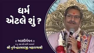What is religion? | H.H.Lalji Maharajshree - Vadtal