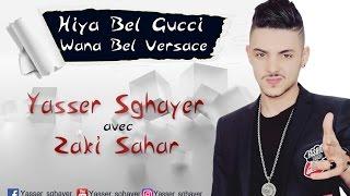 Gambar cover Yasser sghayer 2017 / Hiya Bel Gucci Wana Bel Versace (Exclusive)