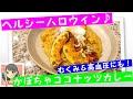 かぼちゃココナッツカレー~ヘルシーハロウィン~【主婦家庭料理】【60秒お料理も…