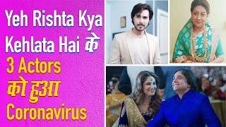 Yeh Rishta Kya Kehlata Hai के एक्टर्स Sachin Tyagi, Samir Onkar, Swati Chitnis को हुआ Coronavirus