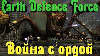 Earth Defence Force - ОРДА пришельцев наступает