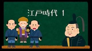 江戸時代1について問題を出しています。 18問目の答えは「踏絵」として...
