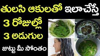 వామ్మో 3 రోజుల్లోనే ఇంతే పొడవా ? || Unbeliveble Hair Growth In  3 Days