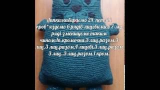 Вязаный кот-подушка спицами
