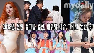 2018년 신인 걸그룹 결산, 데뷔와 이슈 그리고 논란 ③ -  데뷔의 기쁨과 눈물 그리고 부담감… [MD동영상]