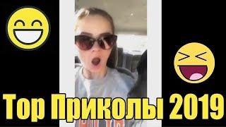 Top подборка Приколы 2019 #1 Полный угар до слез