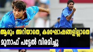 മുനാഫ് പട്ടേല് ക്രിക്കറ്റിൽ നിന്നും  വിരമിച്ചു | #MunafPatel | WorldCup 2011 | Oneindia Malayalam