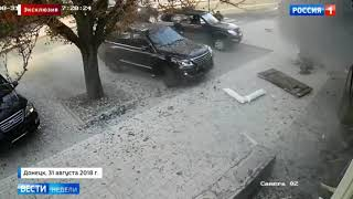 لحظة اغتيال رئيس جمهورية دونيتسك و حراسه الشخصيين تطايروا خارج المطعم